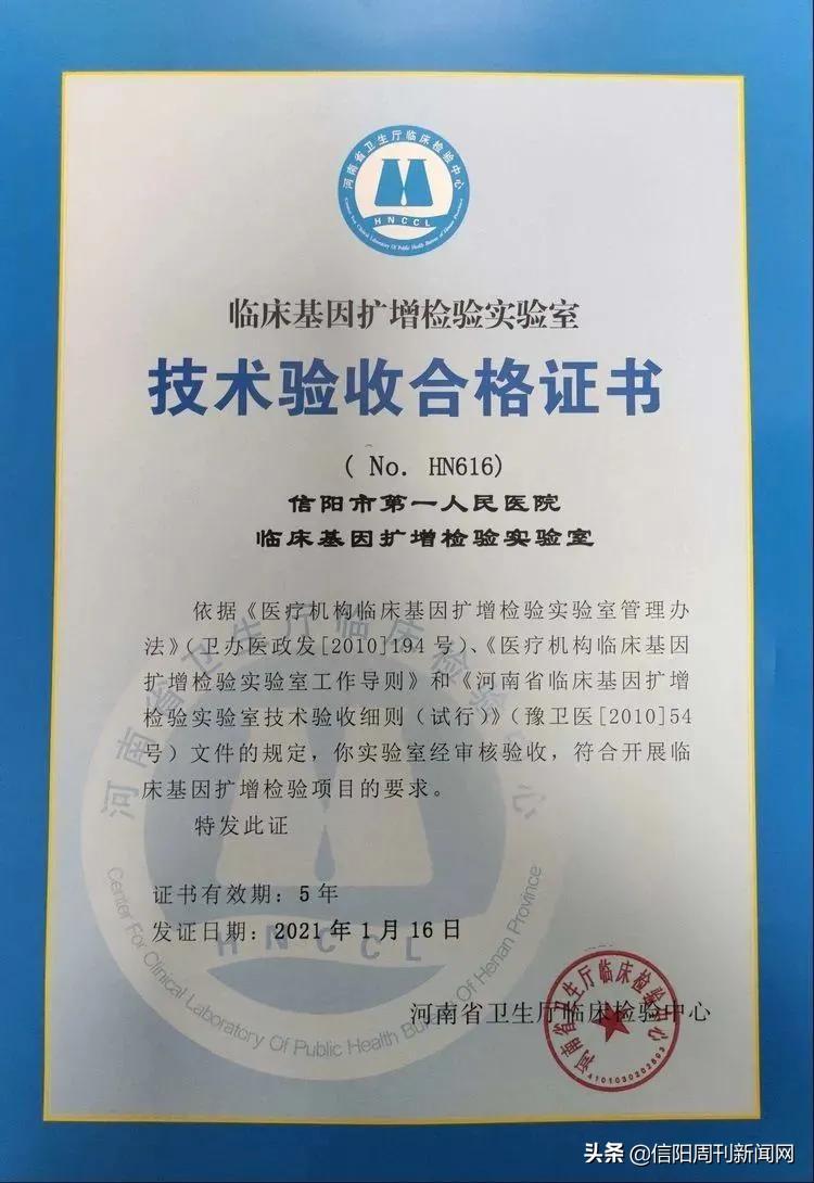 信阳市第一人民医院 基因扩增(PCR)实验室正式启用