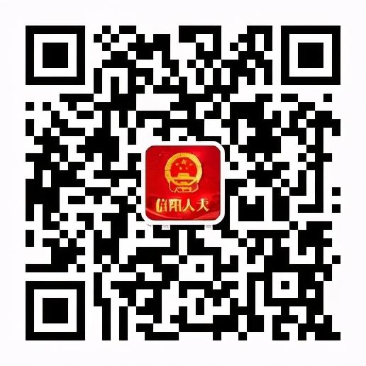"""""""信阳人大""""官方微信公众号上线"""