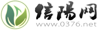 信阳网 - 真正信阳网(2002年建站至今)